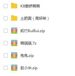 众筹100G资源周研希,萌琪琪,赵小米,K8傲娇萌萌,兔兔,凯竹原版未剪辑视频